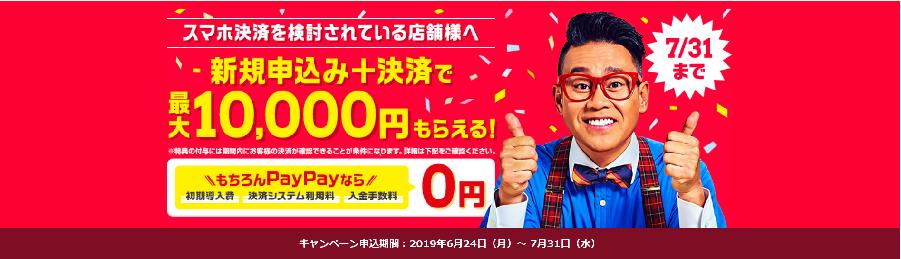 paypay新規申し込みで最大10000円もらえる